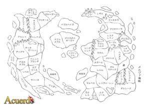 アクエルドワールドマップ